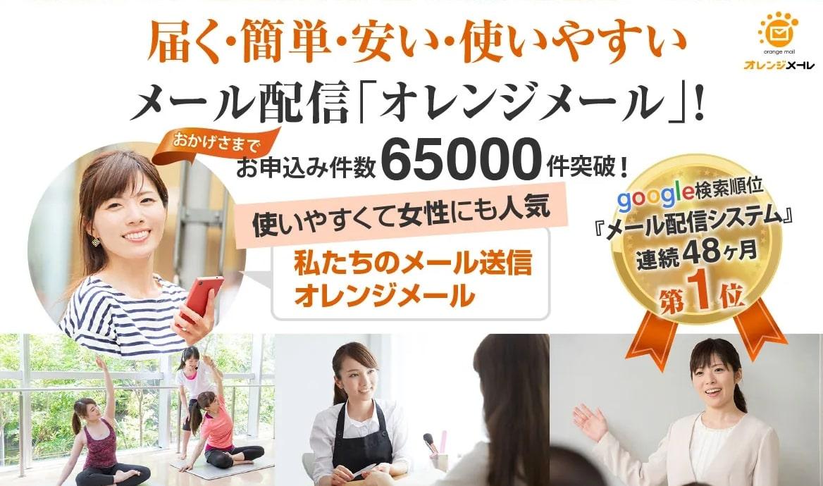 届く・簡単・安い・使いやすいメール配信「オレンジメール」