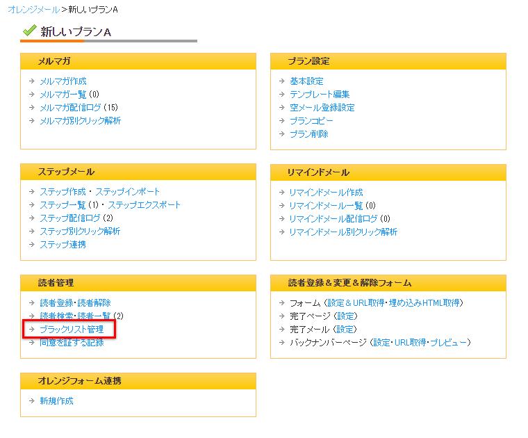 [読者管理]>[ブラックリスト管理]