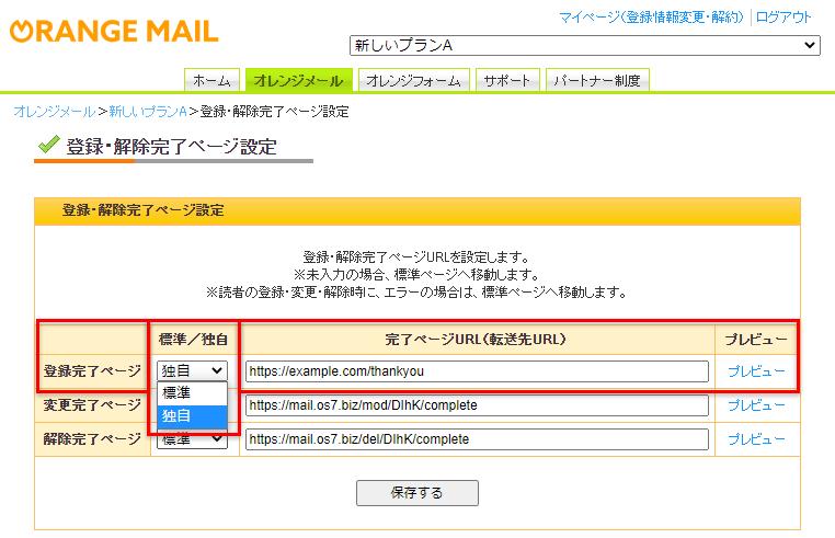 オレンジメール登録完了ページ編集