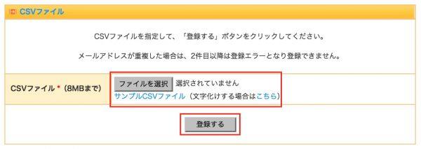 CSVファイルでの読者登録