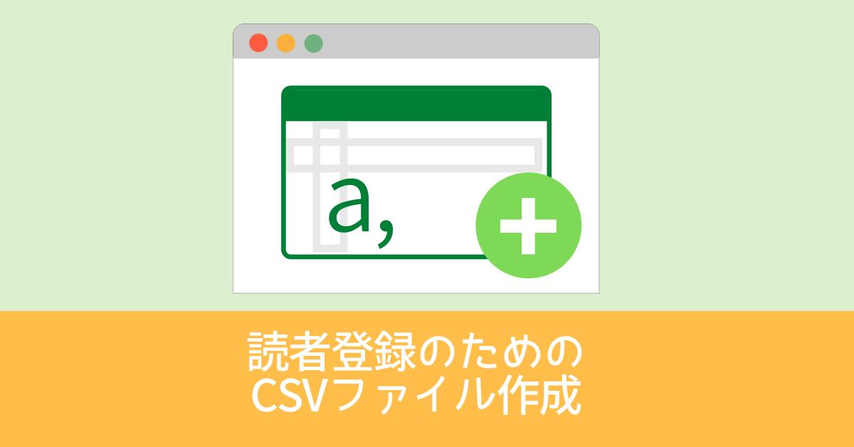 読者登録のためのCSVファイル作成