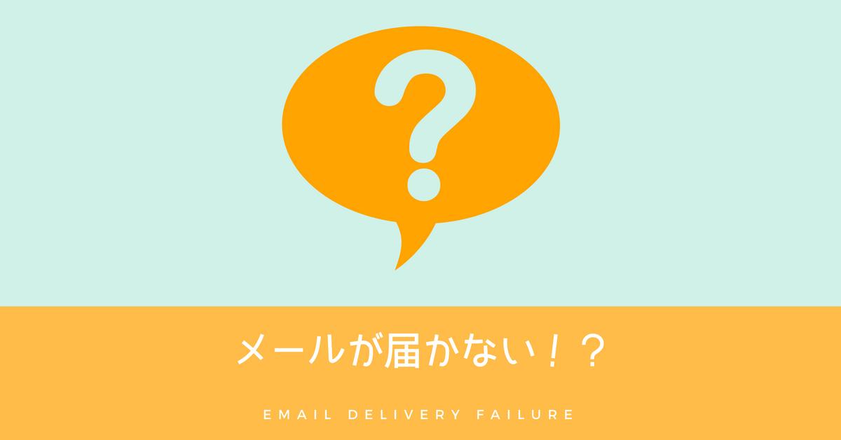 メール 届か ない ソフトバンク