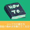 メルマガの書き方・読者の集め方を教えてください