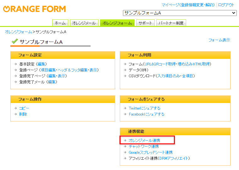 [オレンジフォーム]>[フォーム名]>[連携機能]>[オレンジメール連携]を選択します。