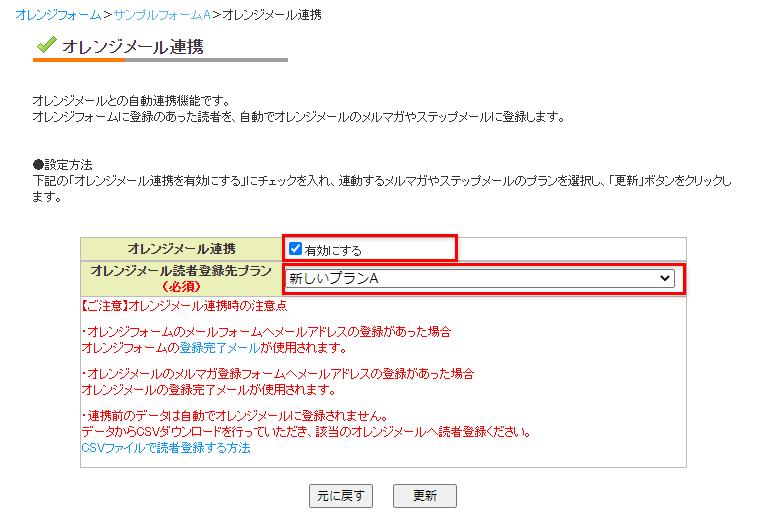 [オレンジメール読者登録先プラン]で自動連携したいプランを選択します。
