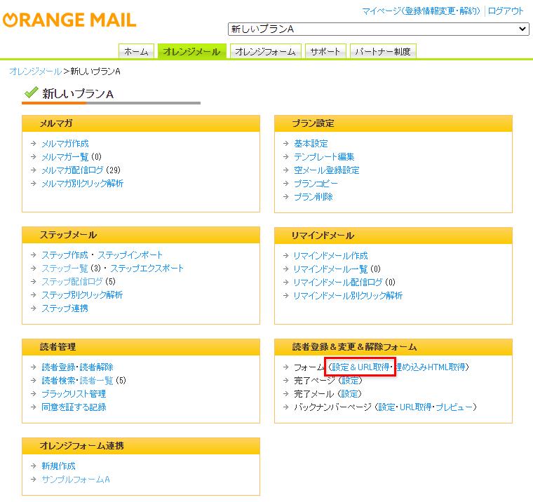 [配信プラン名]>[読者登録&変更&解除フォーム]の[設定&URL取得]をクリックします。