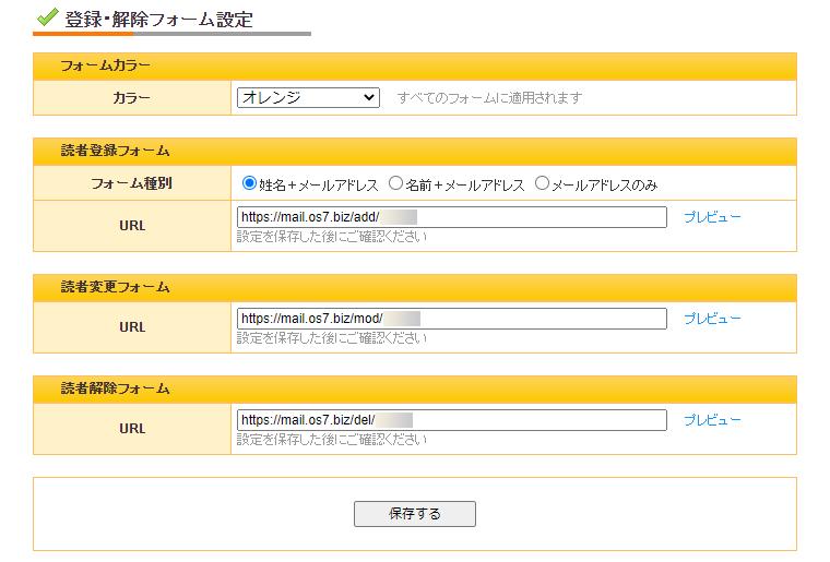 こちらから登録・変更・解除フォーム(ページ)のURLが確認できます。※配信プランごとにURL最後の4桁の英数字が異なりますので、ご確認ください。