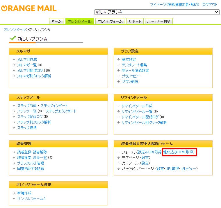 [配信プラン名]>[読者登録&変更&解除フォーム]の[埋め込みHTML取得]をクリックします。