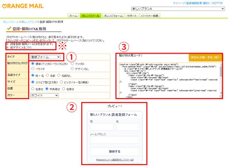 こちらから登録・解除のHTMLソースと表示されるフォームが確認できます。各種タイプを選びます。