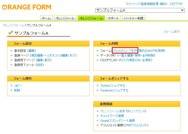 [フォーム名]>[フォーム利用]>[URL&QRコード取得]をクリックします。