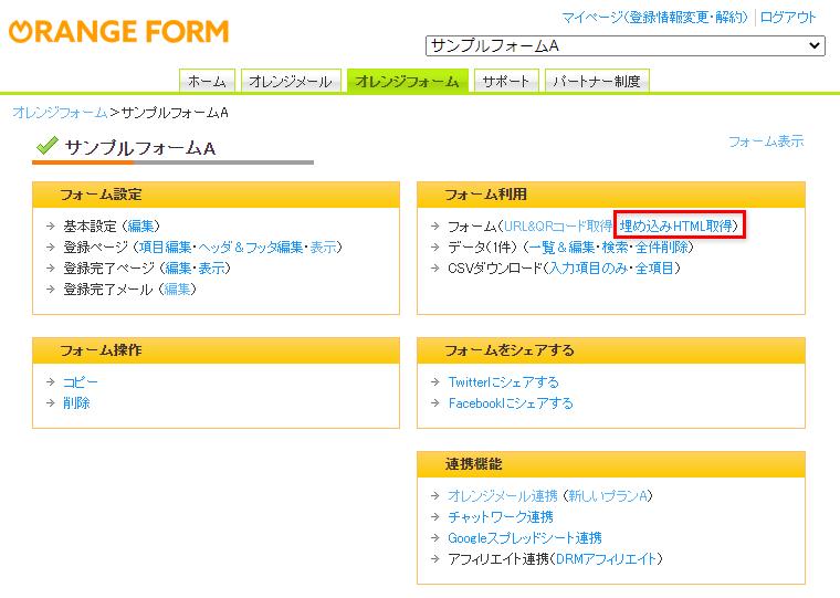 [フォーム名]>[フォーム利用]>[埋め込みHTML取得]をクリックします。