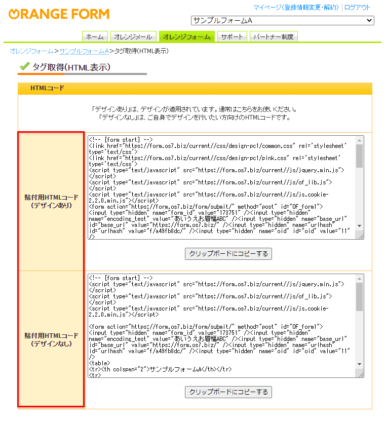 こちらから登録フォームのHTMLコードが確認できます。※[デザインあり]は既存のフォームデザインが表示され、[デザインなし]はご自身でカスタマイズすることが可能です。