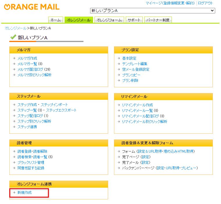 [オレンジメール]>[プラン名]>[オレンジフォーム連携]>[新規作成]を選択します。