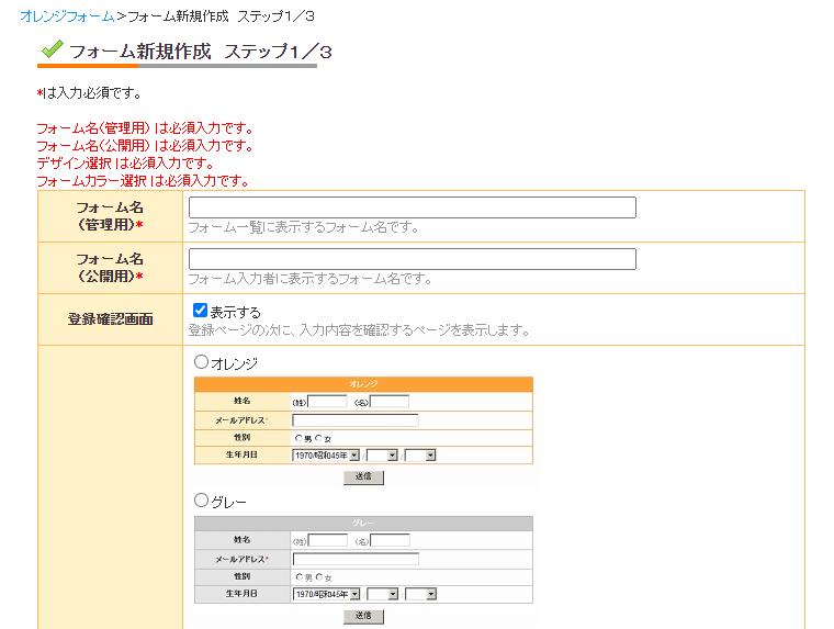 オレンジフォームの新規作成をします。