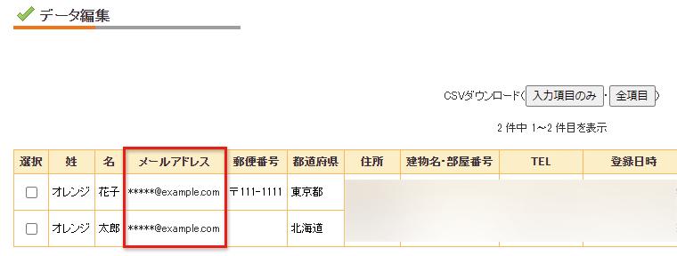 マスキングの例([オレンジフォーム]>[フォーム名]>[データ編集])