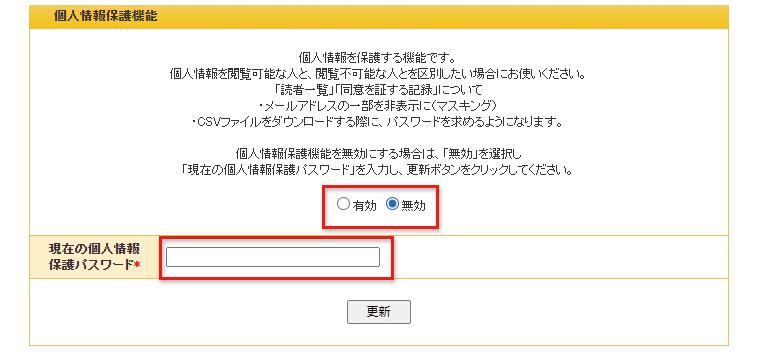 [登録情報変更]>[個人情報保護機能]で「無効」を選択