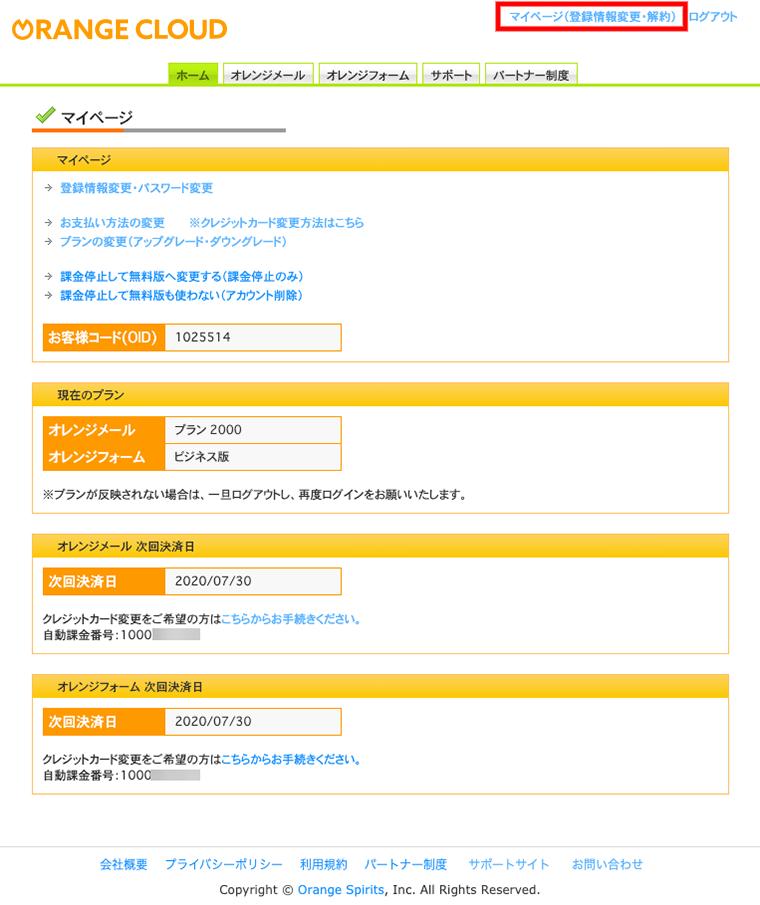 [マイページ(登録情報変更・解約)]