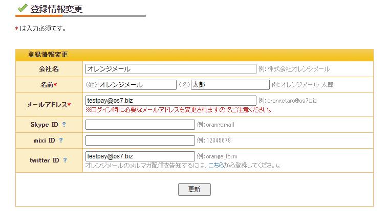 登録情報の変更追加ができます。