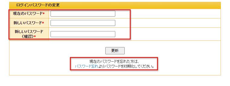 ログインパスワードの変更ができます。パスワードを忘れた方は[パスワード忘れ]をクリックしてください。