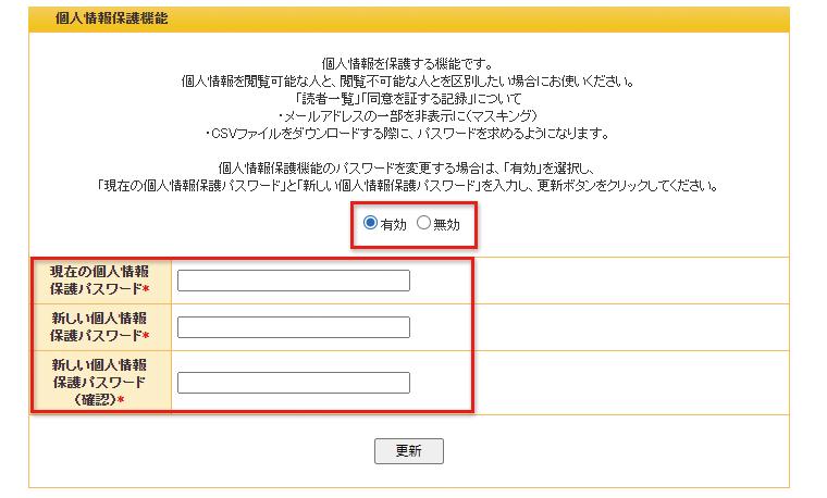 [登録情報変更]>[個人情報保護機能]で「有効」を選択