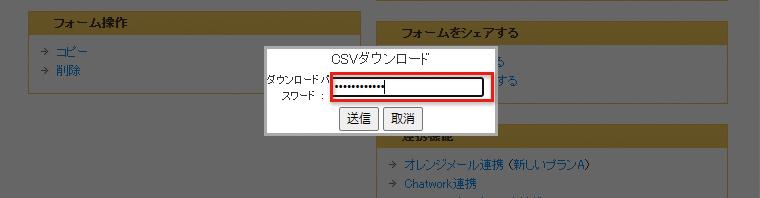 CSVファイルをダウンロードする際に、パスワードが求められるようになります。
