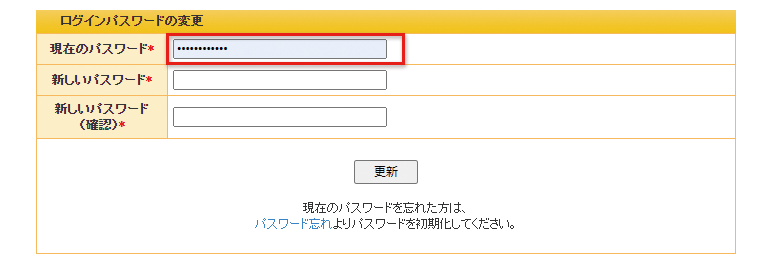 [ログインパスワードの変更]>[現在のパスワード*]にブラウザの自動保存機能でパスワードが入っています