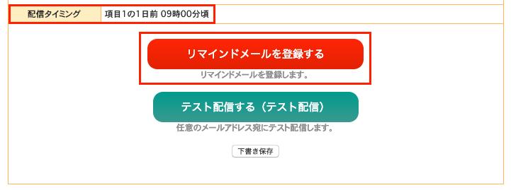 リマインドメール登録ボタン