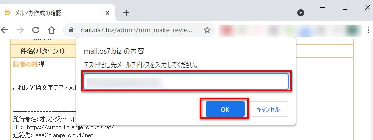 テスト配信先メールアドレスをポップアップに入力し、[OK]をクリックします。