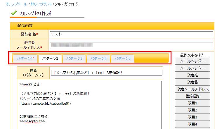 メールパターン2