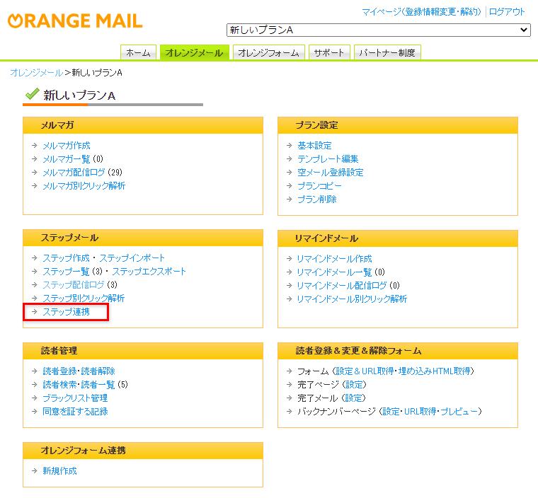 [オレンジメール]>[配信プラン名]>[ステップメール連携]を選択します。