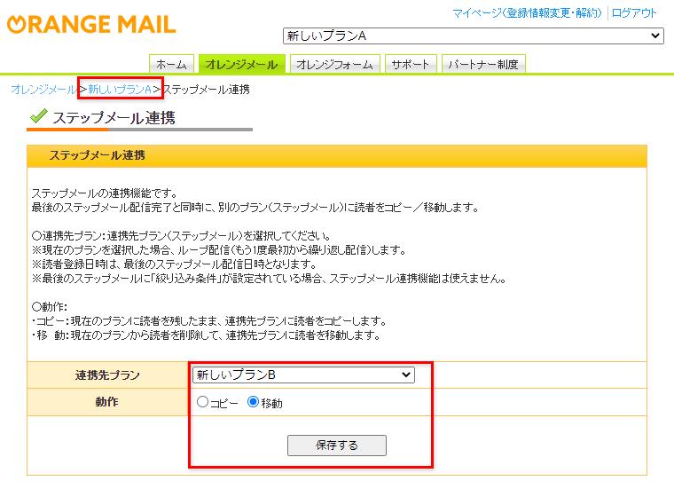 [ステップメール連携]設定画面が表示となります。読者をコピー/移動させたいステップメールまたはメルマガプランをリストから選択し、[保存する]をクリックし設定は完了です。