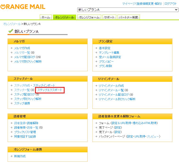 ステップメールをインポートしたいプランを選び、[ステップメール]>[ステップエクスポート]を選択します。
