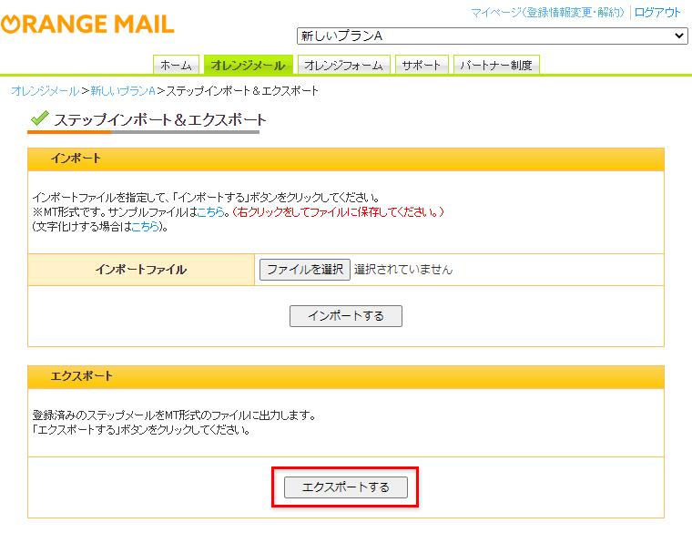 [エクスポート]を選択します。テキスト形式で、ステップメールがダウンロードされます。