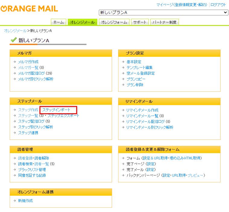 ステップメールをエクスポートしたいプランを選び、[ステップメール]>[ステップインポート]を選択します。