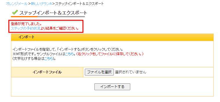 登録完了確認メッセージが表示されます。[ステップの予約状況]をクリックしてステップメール一覧をご確認ください。