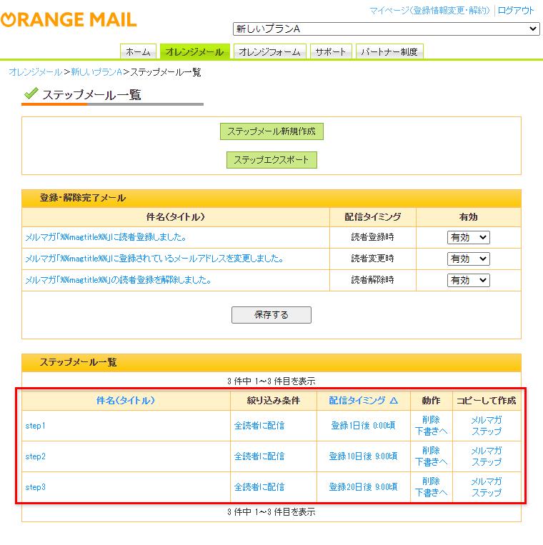 ステップメール一覧に登録となったステップメールが表示されます。タイトルをクリックしてインポートした内容の確認や修正を行ってください。