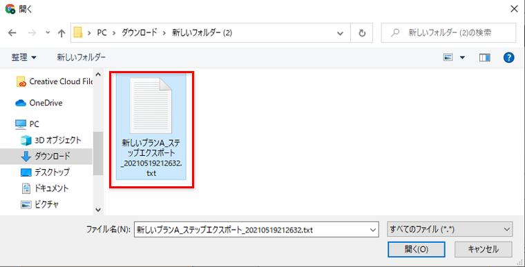 インポートしたいファイルを選択します。