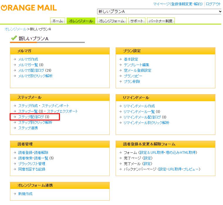 [ステップ配信ログ]をクリックします。配信済みのステップメールの一覧が表示されます。メニュー横の括弧内の数字は配信済みのステップメールの件数です。