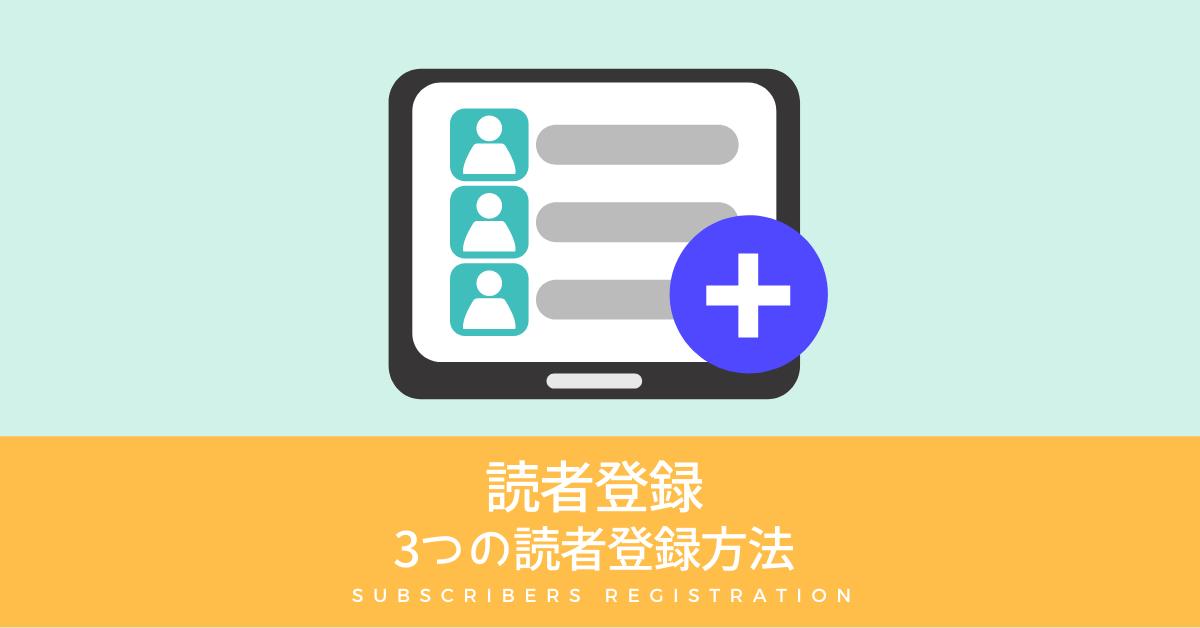 読者登録 – 3つの読者登録方法