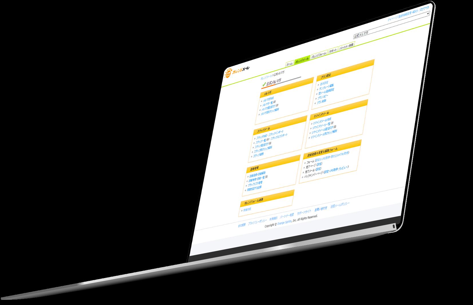 オレンジメール管理画面を表示したパソコン