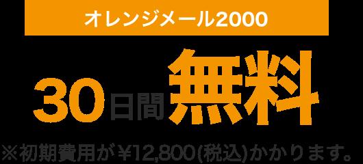 オレンジメール2000 30日間無料