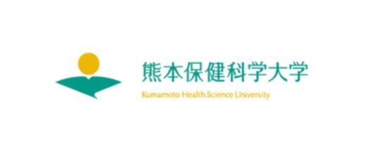 熊本保健科学大学