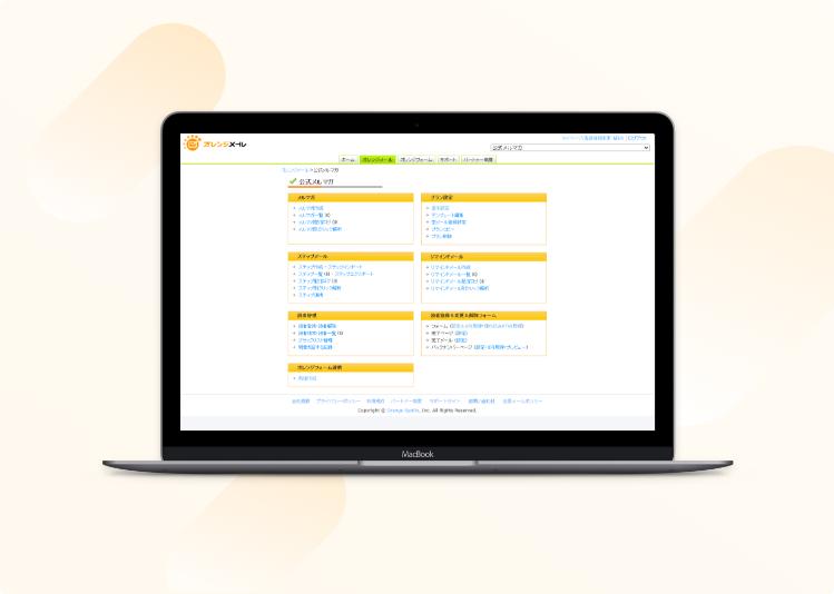 オレンジメール管理画面のパソコン